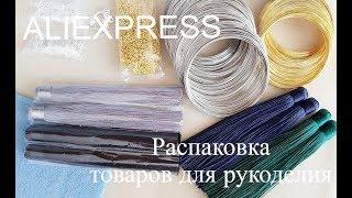 Aliexpress | Распаковка товаров для рукоделия