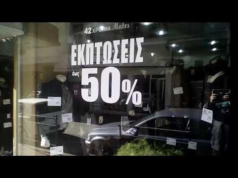3d569849d3ea Κατάστημα Ανδρικών Γυναικείων Ρούχων και Αξεσουάρ Νίκαια - YouTube