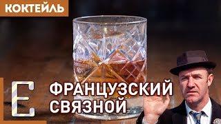 ФРАНЦУЗСКИЙ СВЯЗНОЙ — рецепт коктейля с коньяком и амаретто