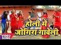 होली में जोगीरा गावेली - Sushil Kumar - असो होली में चोली फराई भउजी - Latest Bhojpuri Jogira 2018