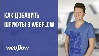 Как добавить шрифты - уроки webflow