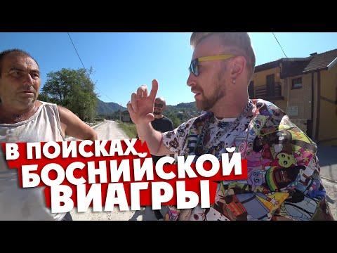БОСНИЙСКАЯ ВИАГРА: все развлечения Боснии