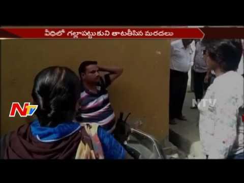 వీధిలో బావను చితకబాదిన మరదలు || Uttar Pradesh || NTV