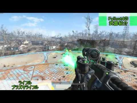 fallout4 武器紹介 遠距離武器