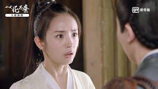 《小女花不棄》第45集預告 愛奇藝台灣站