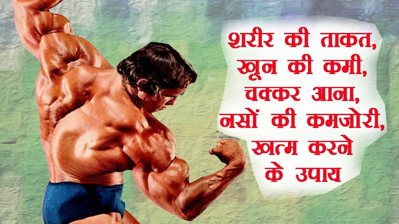 Image result for शरीर ताकत भी
