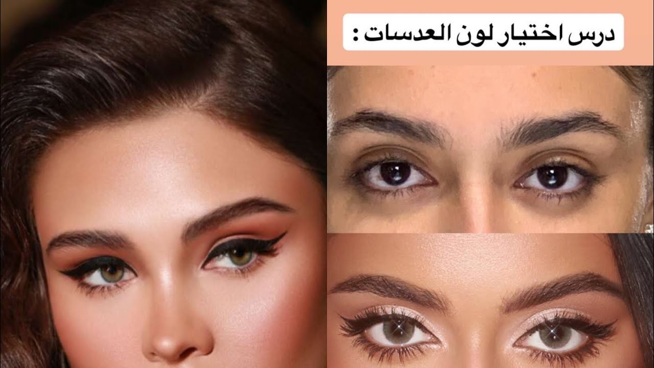 درس اختيار لون العدسات على حسب لون البشرة رووووعة وعد التركي Youtube