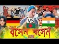 Germany vs. India Dance Cover! Dancing in Delhi I Boshen Boshen Song Original by the The Ajaira LTD