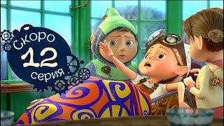 Анонс 12 й серии - Машина времени - Трейлер - новые мультики для детей