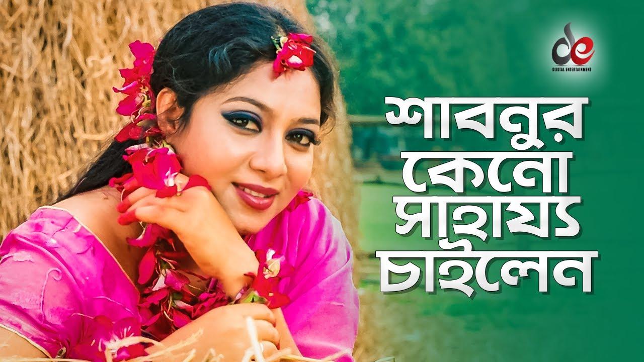শাবনুর কেনো সাহায্য চাইলেন | Movie Scene | Salman Shah | Shabnur | Bichar Hobe