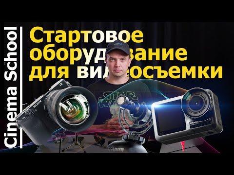 Как снимать видео. Часть 1. Начальное оборудование для съемки видео. Камера, звук.
