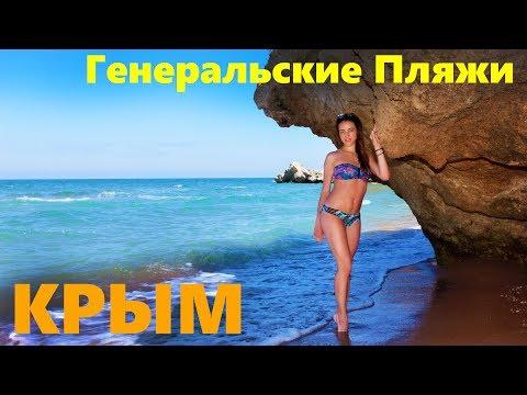 дикие пляжи крым фото