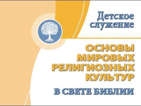 Исконно Славянские символы и образы истоки мировой культуры