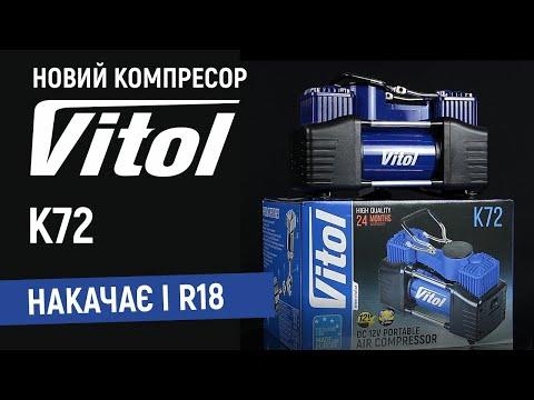 Автомобильный компрессор двухпоршневой K72 Vitol