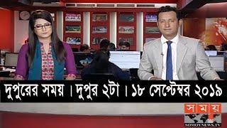দুপুরের সময় | দুপুর ২টা | ১৮ সেপ্টেম্বর ২০১৯ | Somoy tv bulletin 2pm | Latest Bangladesh News