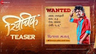 Khichik Teaser Prathamesh Parab Siddharth Jadhav Anil Dhakate Shilpa Thakre Rasika Chauhan