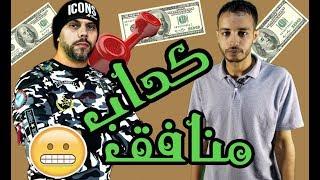 طاليب حقيقة الفنان مسلم (كشف المستور)Mc Talib Vs Muslim