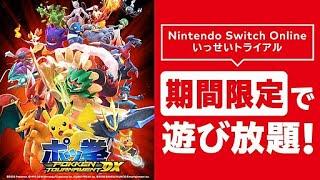 【switch】ポッ拳DX 遊びます!6日目(実質最終日?)【いっせいトライアル】
