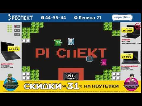 Респект Якутск. Акция 23+8 = Скидки на ноутбуки до 31%!
