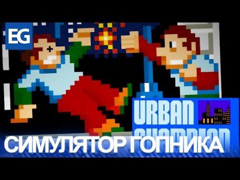 Urban Champion (NES) - Симулятор гопника. Обзор