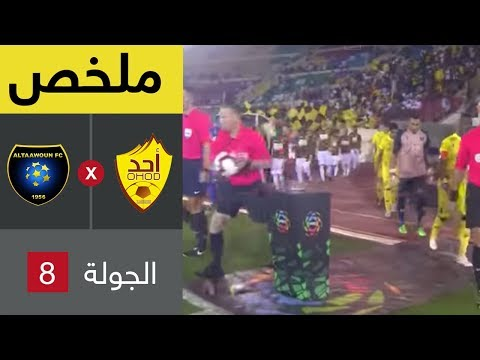 ملخص مباراة أحد والتعاون في الجولة 8 من دوري كاس الامير محمد بن سلمان للمحترفين