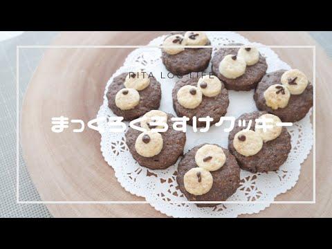 【お菓子】可愛いまっくろくろすけクッキー◡̈作り方 ( クッキー 可愛い お菓子作り 可愛いクッキー作り方 インスタ映え 主婦 ママ キャラクター ジブリ)バレンタイン  ホワイトデー