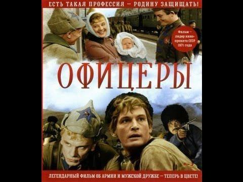 OFIȚERII   FILM   URSS 1971   subtitrat română