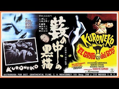 Kuroneko (1968) Japanese Trailer w/subs - B&W / 2:42 mins