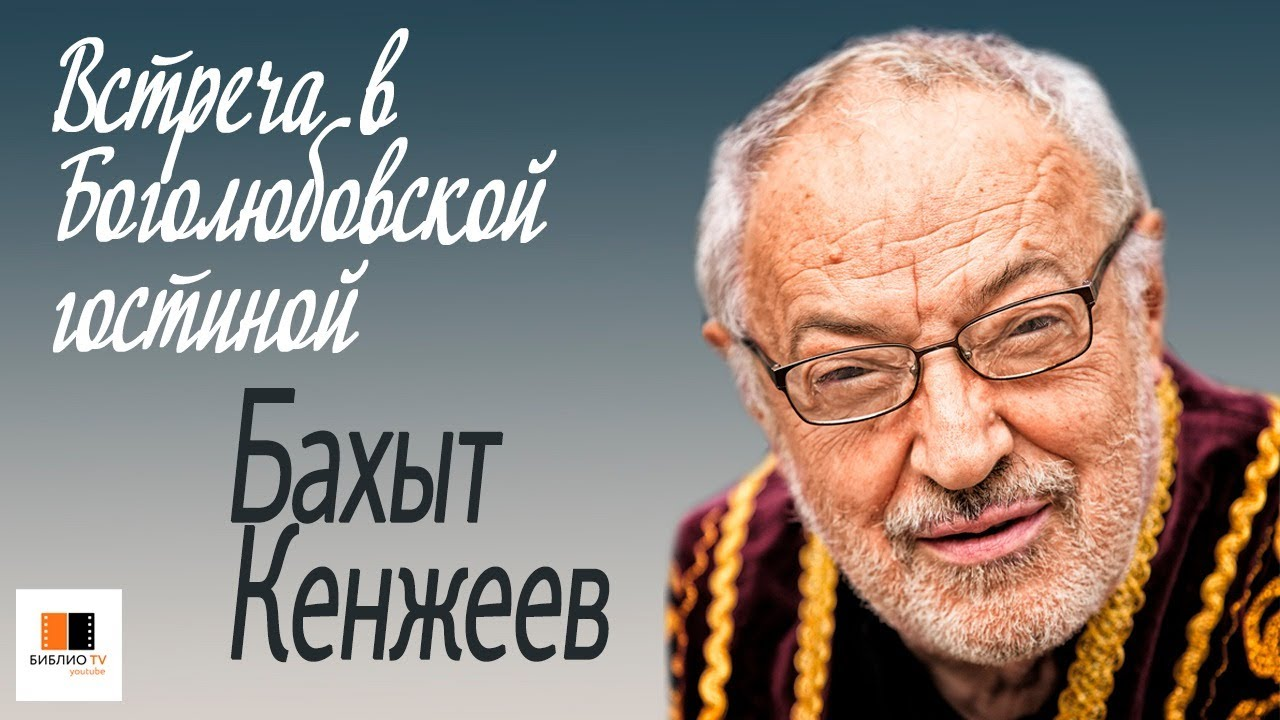 Встреча с Бахытом Кенжеевым. Беседу ведет Владимир Семёнов.