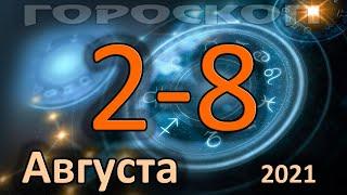ГОРОСКОП НА НЕДЕЛЮ 2 АВГУСТА ПО 8 АВГУСТА 2021 ДЛЯ ВСЕХ ЗНАКОВ ЗОДИАКА