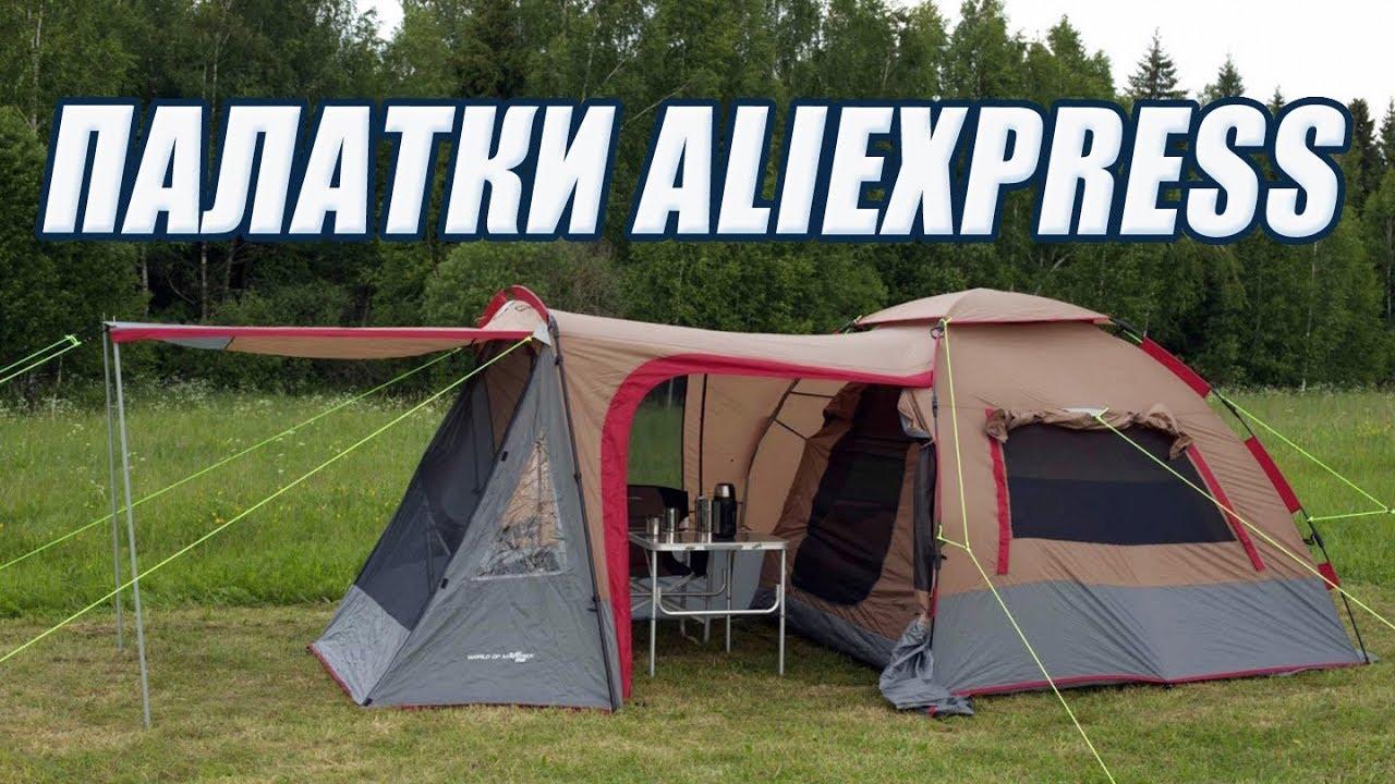 Дешевые палатки для  кемпинга и пикника с Aliexpress