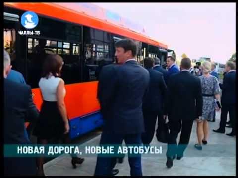 Новая дорога, новые автобусы