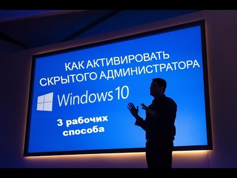 Как в Windows 10 включить скрытую учетную запись АДМИНИСТРАТОР (3 Способа)
