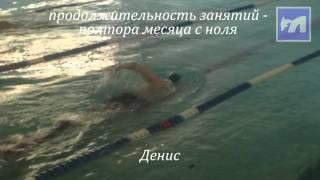 Индивидуальное обучение плаванию. Ученик Денис