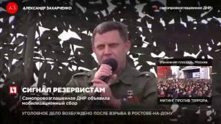 По приказу главы ДНР Александра Захарченко призваны 27000 человек