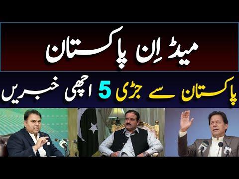 FIVE Positive News regarding Pakistan || Details by Umer Inam