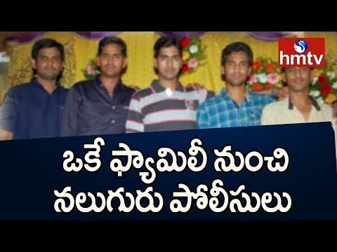ఒకే ఫ్యామిలీ నుంచి నలుగురు పోలీసులు | Godavarikhani | Telugu News | hmtv