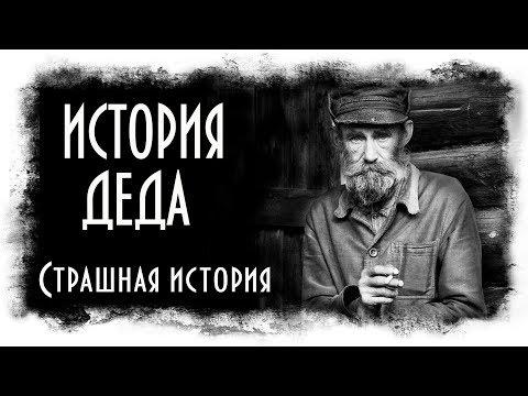 """СТРАШНЫЕ ИСТОРИИ """"ИСТОРИЯ ДЕДА"""" Страшилка на ночь"""