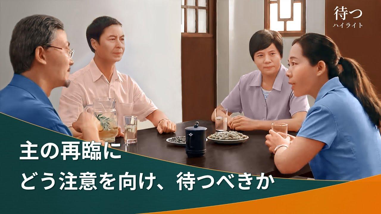 キリスト教映画「待つ」抜粋シーン(1)主の再臨にどう注意を向け、待つべきか   日本語吹き替え