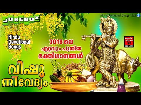 VISHU SONGS MALAYALAM 2018 | വിഷു നിവേദ്യം|Hindu Devotional Songs Malayalam|Krishna Devotional Songs