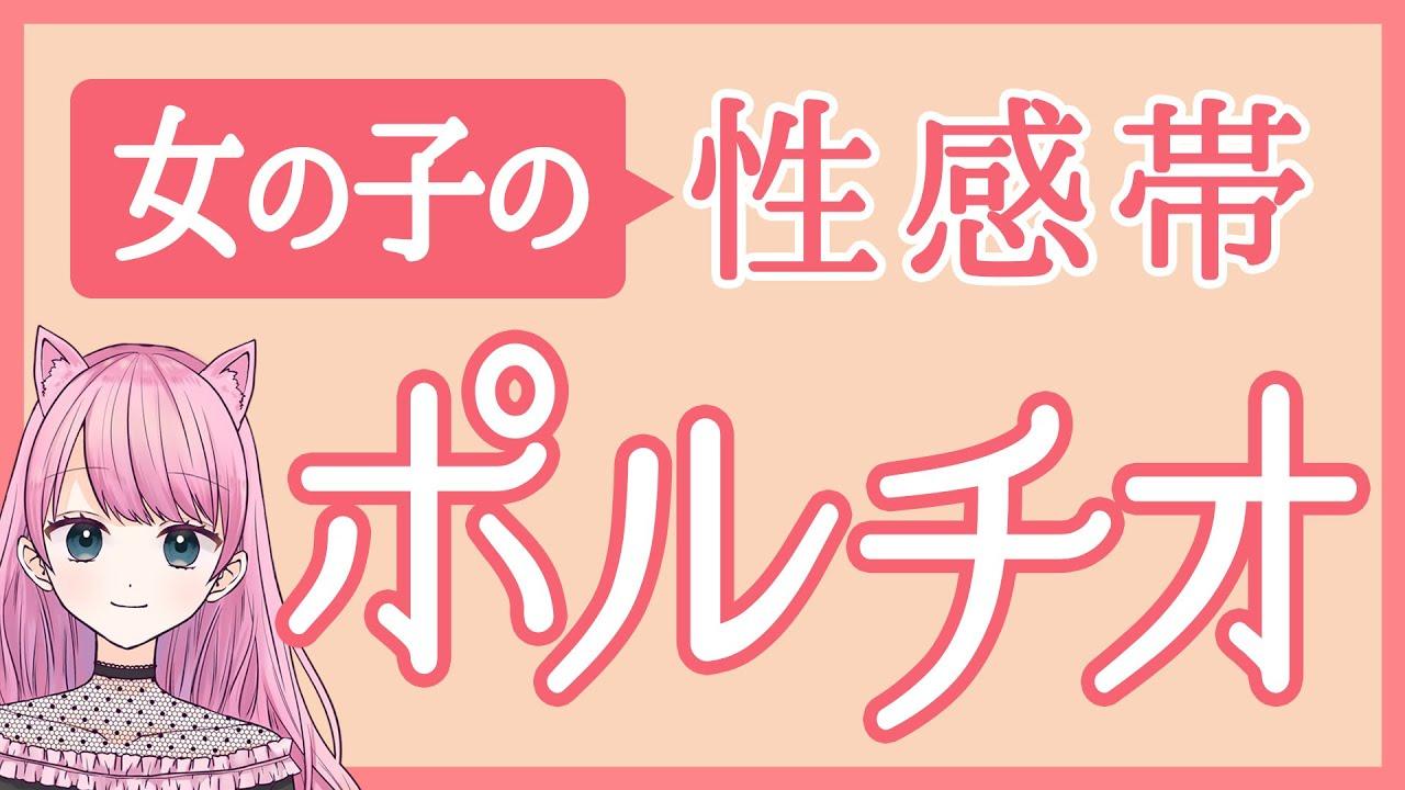 【ポルチオ編】意外と知らない、女の子の性感帯をお勉強!/エッチな知識入門編