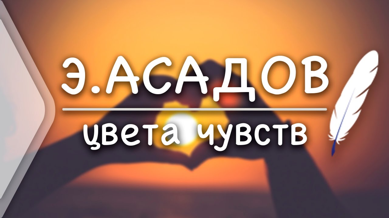 "Эдуард Асадов ""Цвета чувств"""
