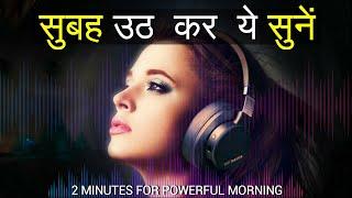 Morning Motivation - Best powerful motivational video in hindi Speech by mann ki aawaz