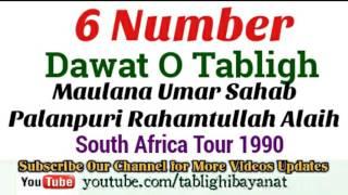6 Number   Dawat O Tabligh   Maulana Umar Sahab Palanpuri Rh. South Africa Tour 1990