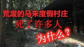 【昆虫】探索废弃的马来度假村庄!死了许多人!为什么?!