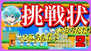 【マリメ2】5時間掛けて制作したころんの鬼畜コースが面白すぎるW【ころん】