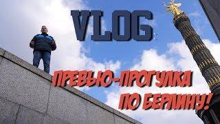 VLOG: Превью-прогулка по Берлину! «Берлин» - «Зенит-Казань»