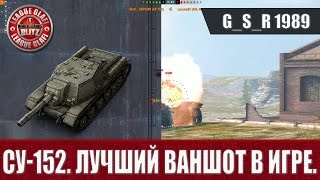 WoT Blitz - Летсплей СУ-152  Лучший ваншот в игре - World of Tanks Blitz (WoTB)