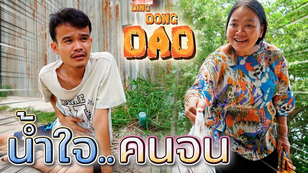 น้ำใจคนจน !! ความแตกต่างของคนสองแบบ (ละครสั้น) - DING DONG DAD