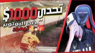 تحدي مع اليوتيوبر الخلوق العراقي تيمور عن 1000$ مستودع - شوفو الي حصل - ببجي موبايل